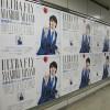 渋谷駅をハーフジャックしている宮野真守を見てきた。