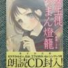 花澤香菜の朗読CD付「女生徒/ろまん燈籠」を買ってきた。