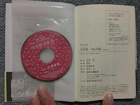 今回も8cm CD