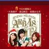 セブンスポット AKB48 X'mas Special 壁紙ダウンロード4日目は大島優子と渡部麻友と高橋みなみのスリーショット!