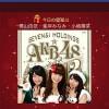 セブンスポット AKB48 X'mas Special 壁紙ダウンロード9日目は横山由依、峯岸みなみ、小嶋陽菜のスリーショット!