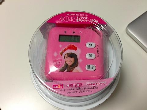 大島優子の音声タイマー