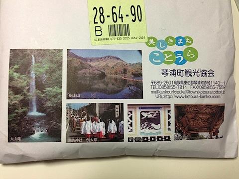 琴浦町の宣伝