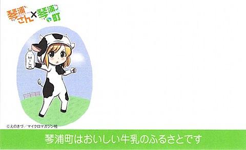 琴浦町はおいしい牛乳のふるさとです