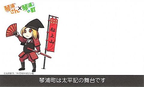 琴浦町は太平記の舞台です