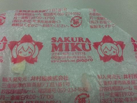 桜ミクの敷き紙
