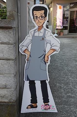 秋山淳五郎