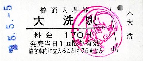 大洗駅の入場券