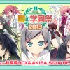MF文庫J「夏の学園祭 2013」に行ってきたよ!
