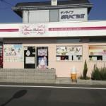 妻崎にある量り売りのソフトクリーム屋さんリステパレッタに行ってきたよ。