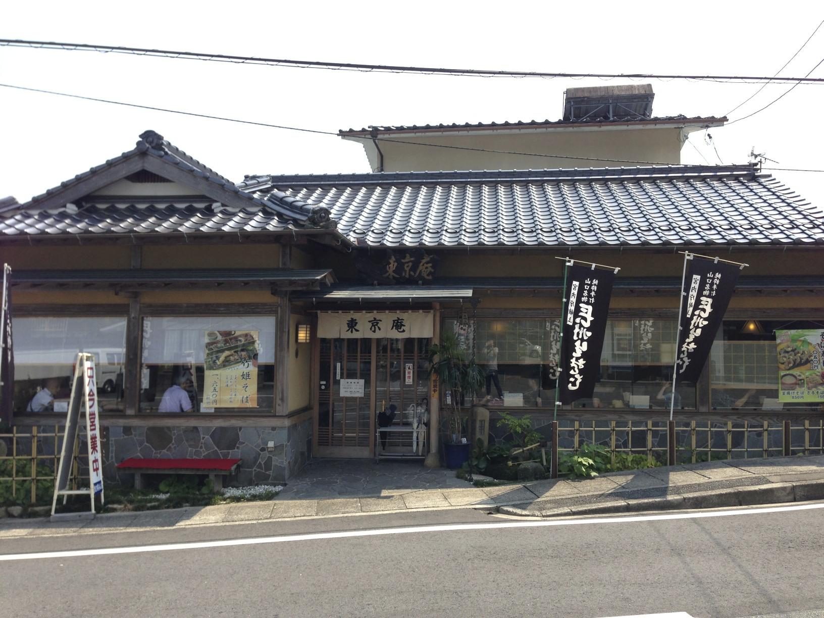 東京庵 香山店