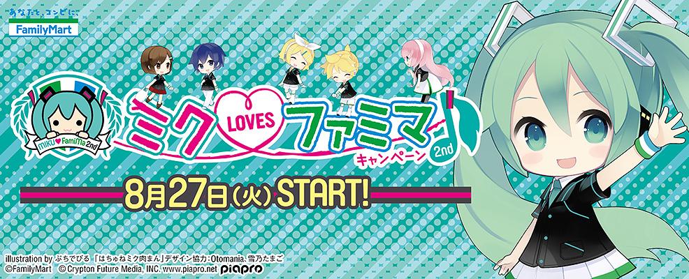 ミク LOVES ファミマ♪ 2nd