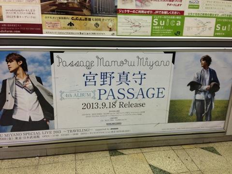 宮野真守「PASSAGE」ワイドポスター