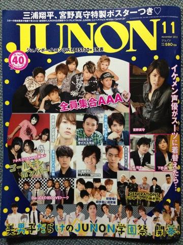 JUNONの表紙