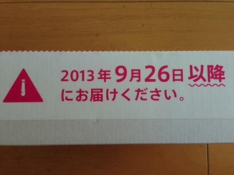2013年9月26日以降にお届けください。
