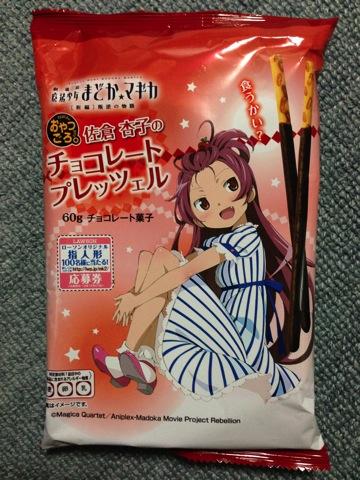 佐倉杏子のチョコレートプレッツェル