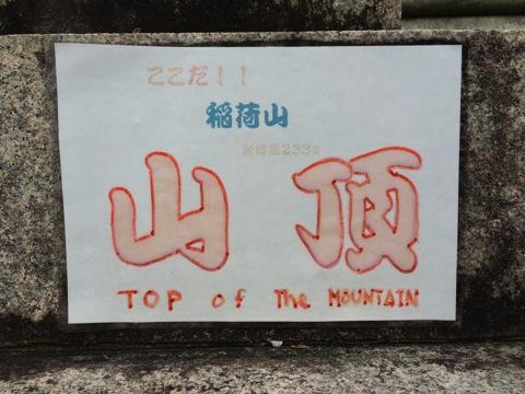 ここだ!!稲荷山 山頂