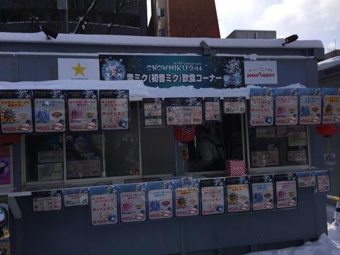 雪ミク(初音ミク)飲食コーナー