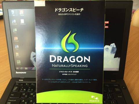 ドラゴンスピーチ11