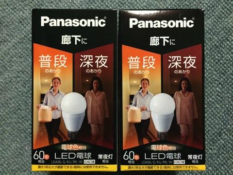 2つの明かりに切替わる電球