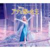 アナと雪の女王テーマ曲「ありのままで」を初めて聞いた!