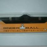 BINDER BALLを入手!
