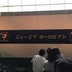 ジョージア コーヒー・バン ヨーロピアン キャラバン キックオフイベントに参加した!