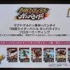 「仮面ライダーバトル ガンバライド」イベントに行ってきた。