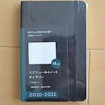 MOLESKINE スケジュール+ノート 18ヶ月を買った