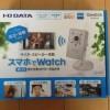 ネットワークカメラ「Qwatch」のモニターに参加します!