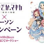魔法少女まどか☆マギカ×ローソン キャンペーン商品を買ってみたよ!