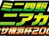 「ミニ四駆ジュニアカップ トレッサ横浜杯2008夏」開催予定!