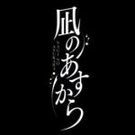 凪のあすからのオープニングテーマ「lull ~そして僕らは~」を演奏してみた。