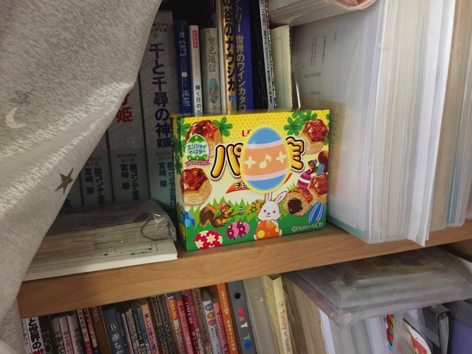 本棚の中にパイの実