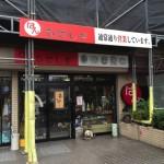 日本一の品揃え「はんのひでしま」に行ってきた!