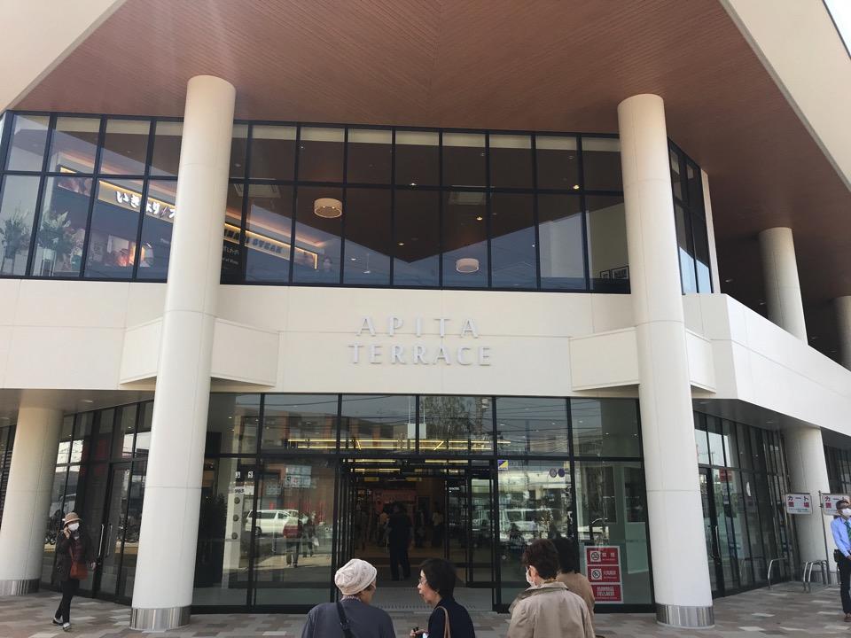アピタテラス横浜綱島